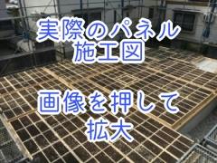 panel_construct.jpg