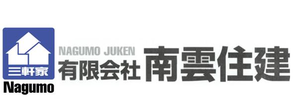 南雲住建は新潟県小千谷市の新築一戸建て住宅・リフォームを行う工務店