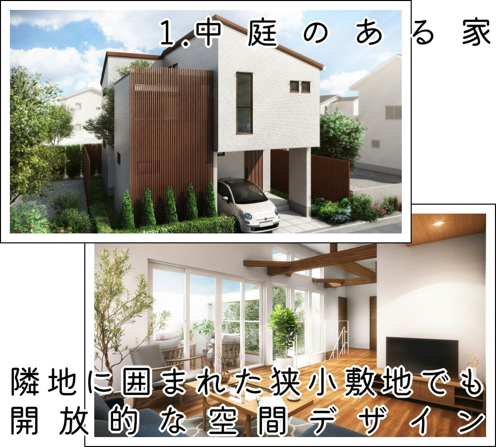1.中庭のある家:隣地に囲まれた狭小敷地でも開放的な空間デザイン