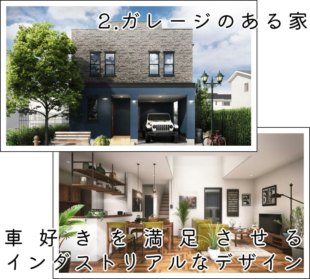 2.ガレージのある家:車好きを満足させるインダストリアルなデザイン