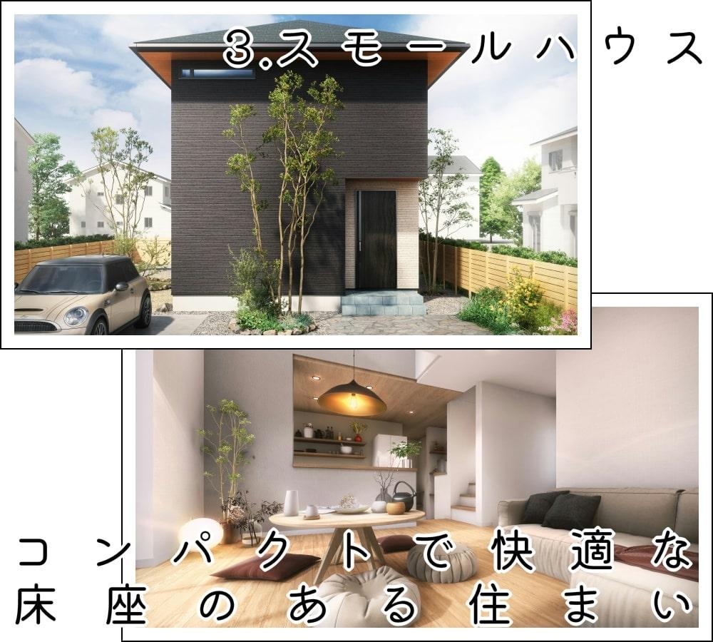 3.スモールハウス:コンパクトで快適な床座のある住まい