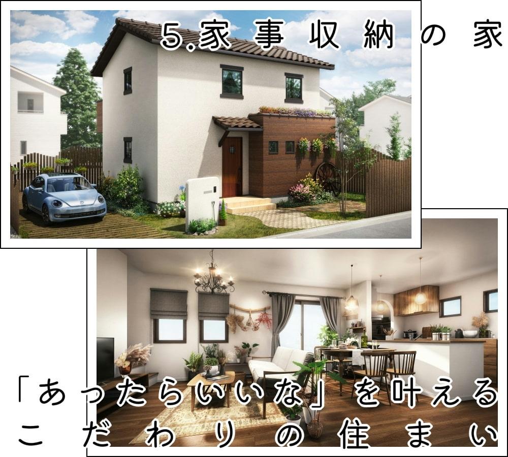 5.家事収納の家:「あったらいいな」を叶えるこだわりの住まい